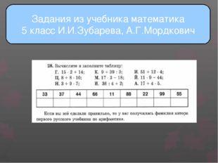 Задания из учебника математика 5 класс И.И.Зубарева, А.Г.Мордкович
