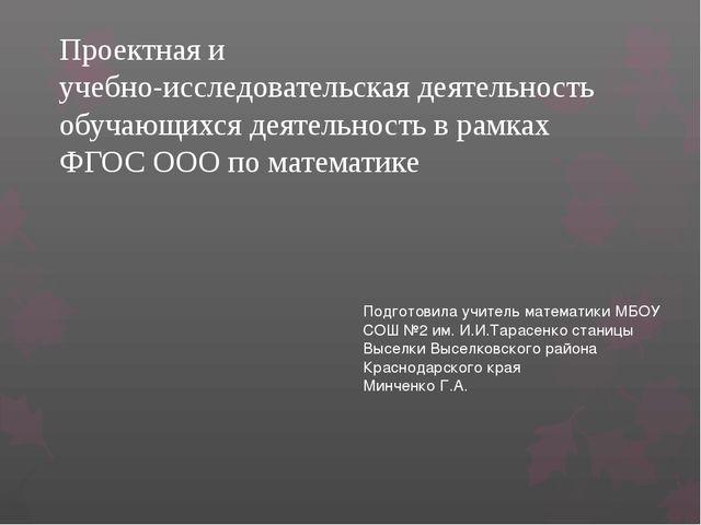 Проектная и учебно-исследовательская деятельность обучающихся деятельность в...