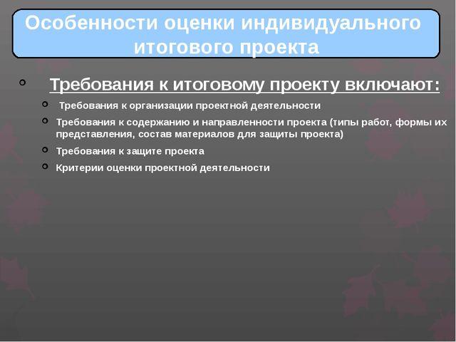 Особенности оценки индивидуального итогового проекта Требования к итоговому п...