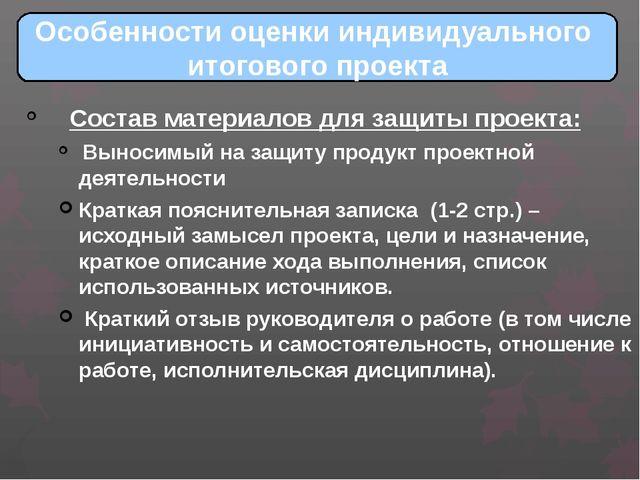 Особенности оценки индивидуального итогового проекта Состав материалов для за...