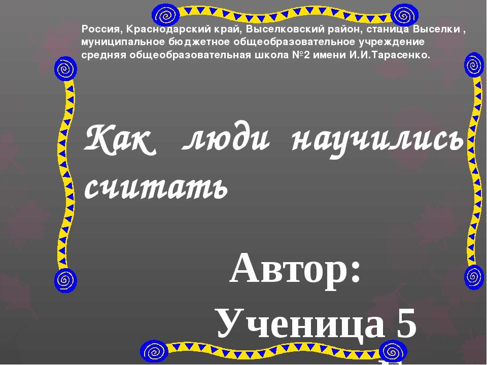 Россия, Краснодарский край, Выселковский район, станица Выселки , муниципальн...
