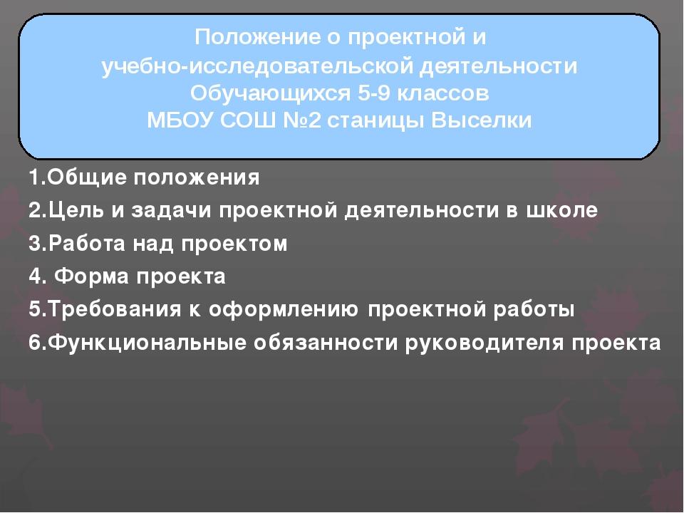 Положение о проектной и учебно-исследовательской деятельности Обучающихся 5-...