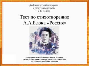 Тест по стихотворению А.А.Блока «Россия» Автор презентации: Печказова Светлан