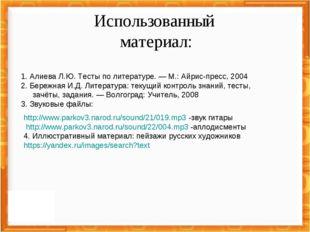 Использованный материал: 1. Алиева Л.Ю. Тесты по литературе. — М.: Айрис-прес