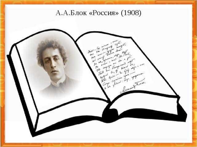 А.А.Блок «Россия» (1908)