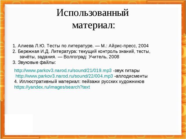 Использованный материал: 1. Алиева Л.Ю. Тесты по литературе. — М.: Айрис-прес...