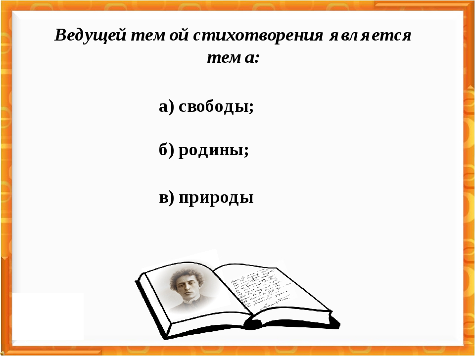 а) свободы; б) родины; в) природы Ведущей темой стихотворения является тема: