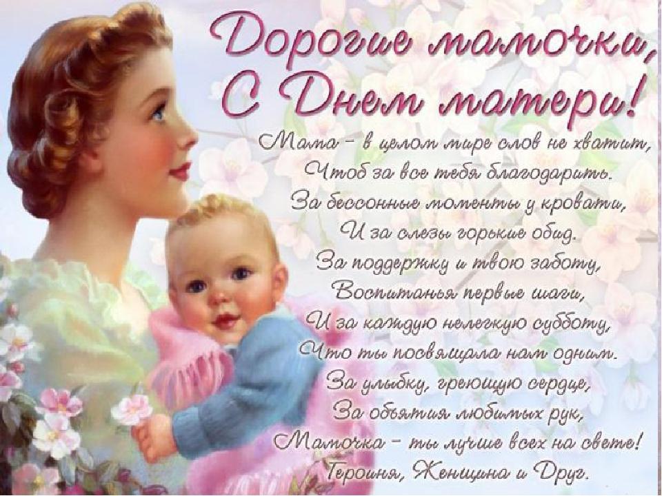Искренние поздравления на день матери