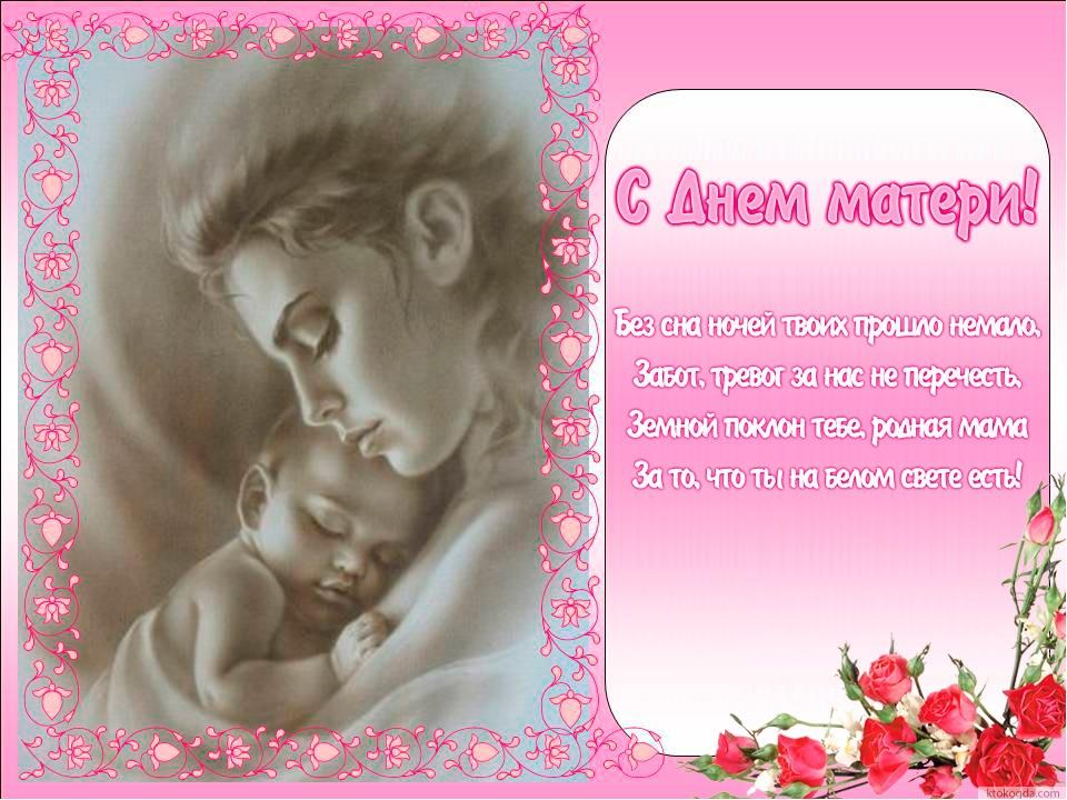 Поздравление на день матери в анимации
