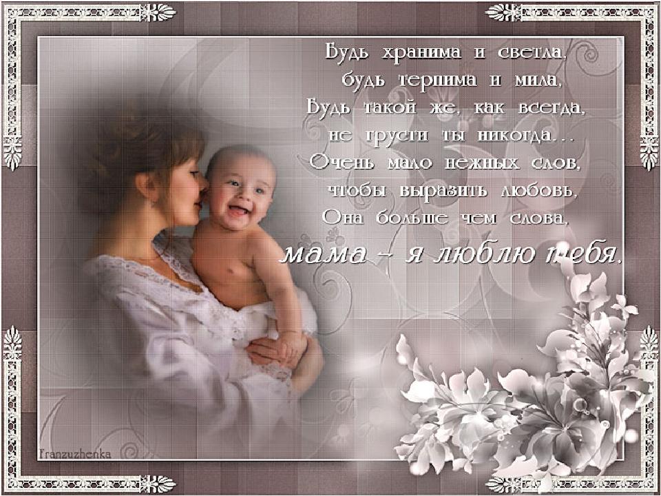Поздравления с днем матери в словах