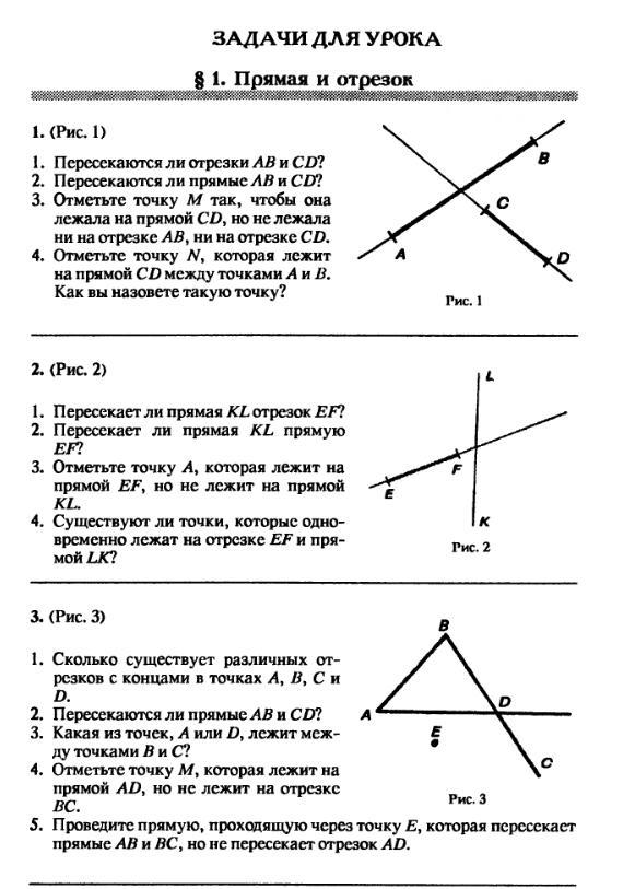 Зив геометрии класс по задачам гдз 7-11