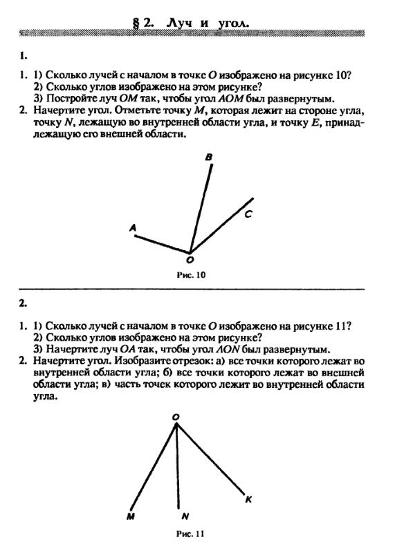 Гдз на задачи к урокам геометрии 7-11 классы зив б.г 1998
