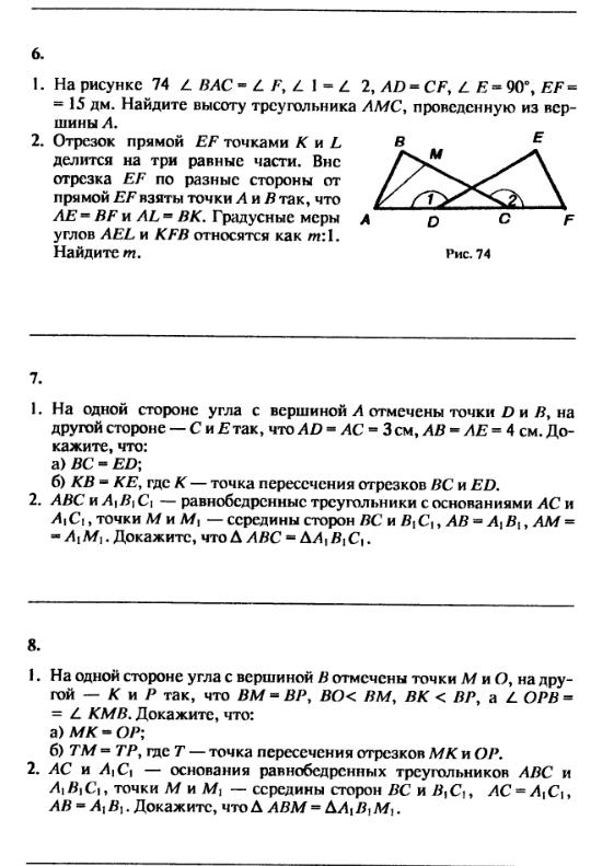 Гдз Задачи К Урокам Геометрии 7-11 Классы Зив 1998