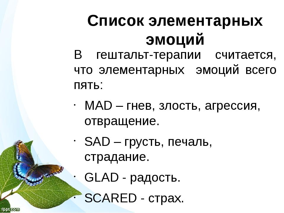 Список элементарных эмоций В гештальт-терапии считается, что элементарных эмо...