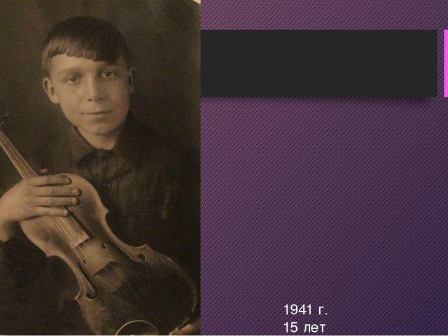 1941 г. 15 лет