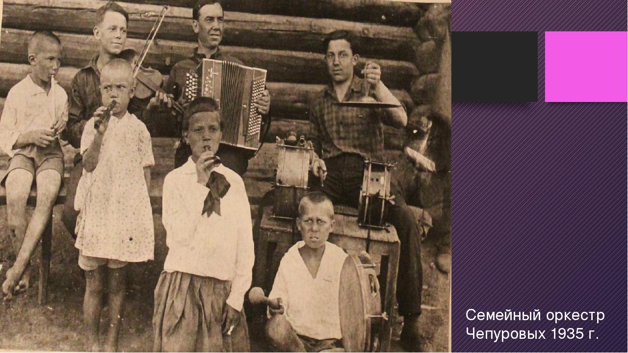 Семейный оркестр Чепуровых 1935 г.