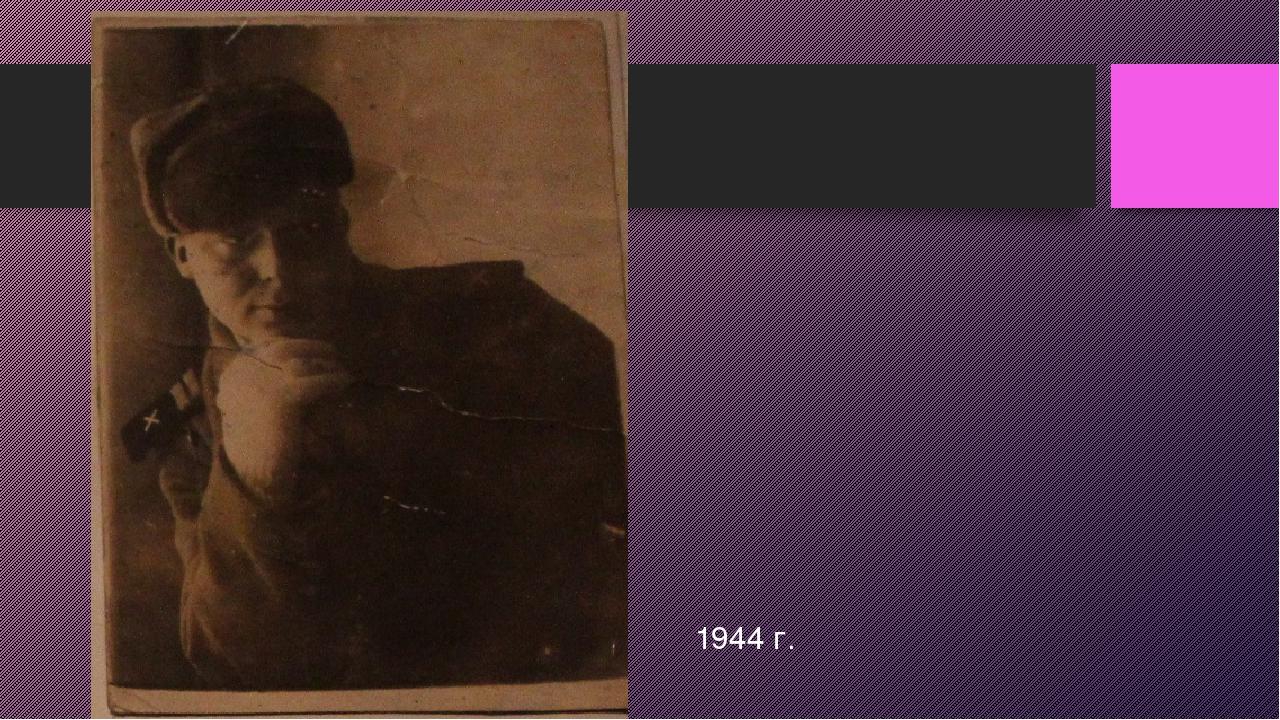 1944 г.