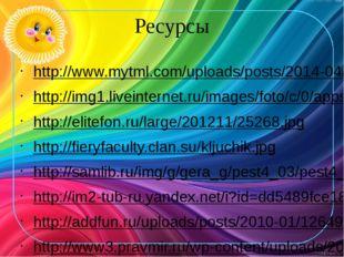 Ресурсы http://www.mytml.com/uploads/posts/2014-04/1397811873_xolerik-4.jpg h