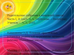 Родительские собрания в начальной школе: Часть I, II /сост. Н.А. Горбунова.