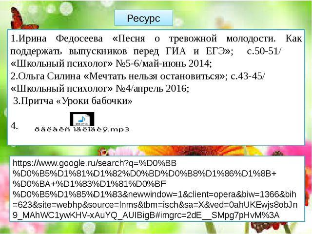 https://www.google.ru/search?q=%D0%BB%D0%B5%D1%81%D1%82%D0%BD%D0%B8%D1%86%D1...