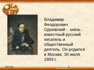 Владимир Феодорович Одоевский - князь , известный русский писатель и обществе