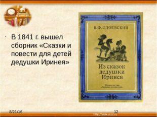 В 1841 г. вышел сборник «Сказки и повести для детей дедушки Иринея»