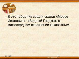 В этот сборник вошли сказки «Мороз Иванович», «Бедный Гнедко», о милосердном