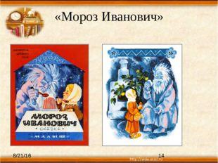 «Мороз Иванович»