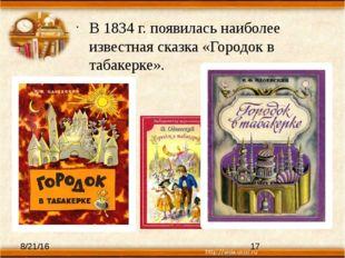 В 1834 г. появилась наиболее известная сказка «Городок в табакерке».