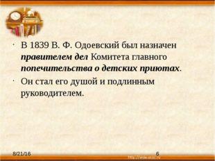 В 1839 В. Ф. Одоевский был назначен правителем дел Комитета главного попечите