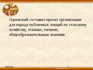 Одоевский составил проект организации для народа публичных лекций по сельском