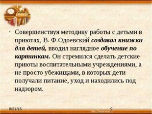 Совершенствуя методику работы с детьми в приютах, В. Ф.Одоевский создавал кни