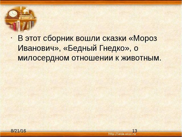В этот сборник вошли сказки «Мороз Иванович», «Бедный Гнедко», о милосердном...
