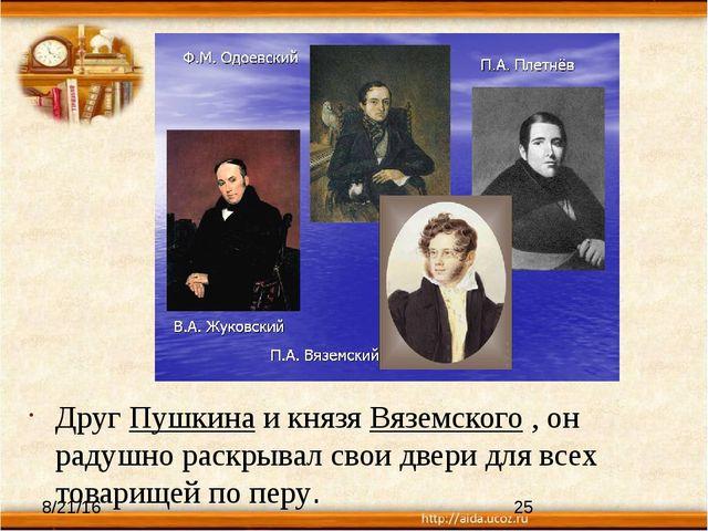 ДругПушкинаи князяВяземского, он радушно раскрывал свои двери для всех то...