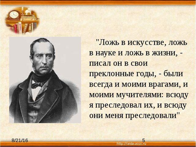 """""""Ложь в искусстве, ложь в науке и ложь в жизни, - писал он в свои преклонные..."""