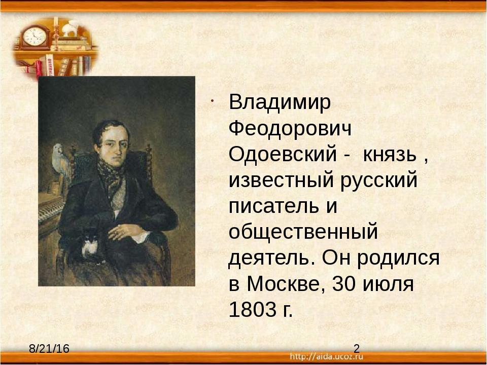 Владимир Феодорович Одоевский - князь , известный русский писатель и обществе...