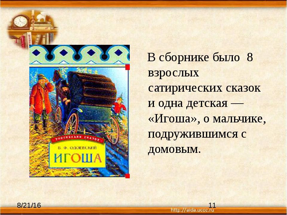 В сборнике было 8 взрослых сатирических сказок и одна детская — «Игоша», о м...