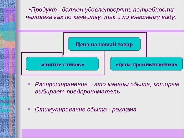 Продукт –должен удовлетворять потребности человека как по качеству, так и по...
