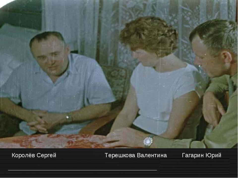 Королёв Сергей Терешкова Валентина Гагарин Юрий