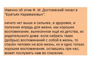 """Именно об этом Ф. М. Достоевский писал в """"Братьях Карамазовых"""": ничего нет вы"""