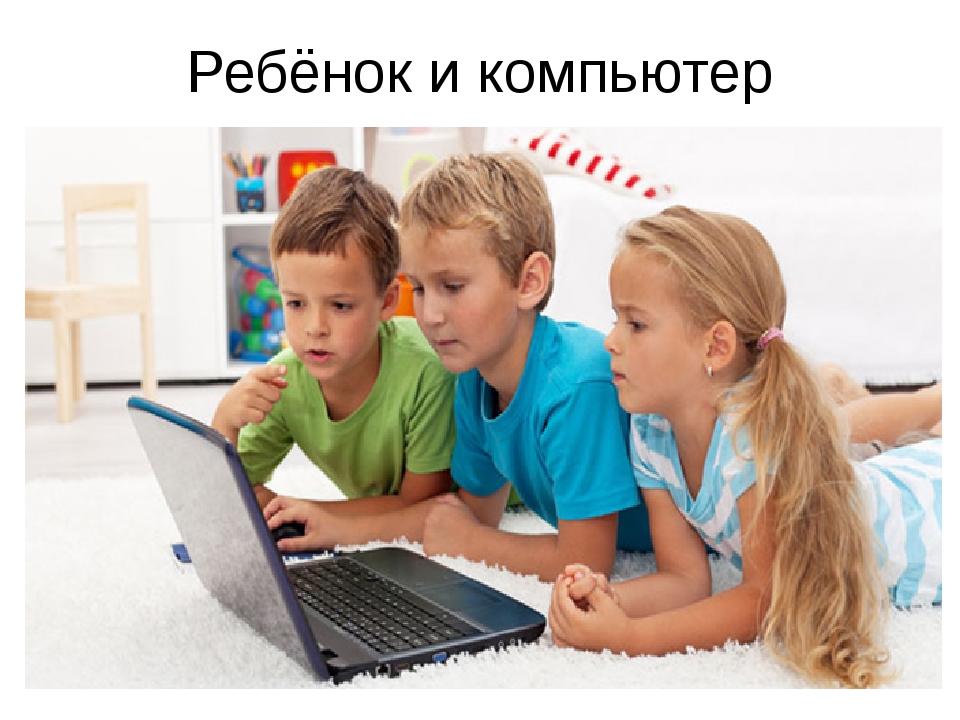 Ребёнок и компьютер