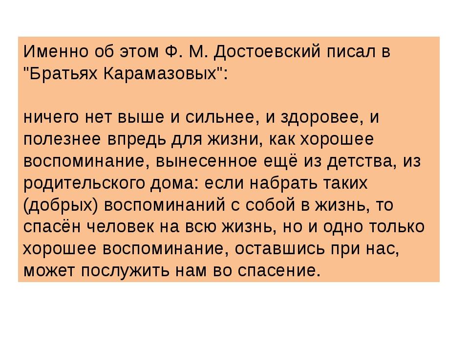 """Именно об этом Ф. М. Достоевский писал в """"Братьях Карамазовых"""": ничего нет вы..."""