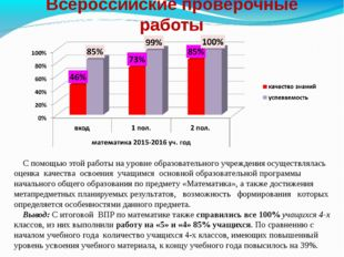 Всероссийские проверочные работы С помощью этой работы на уровне образователь