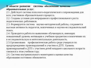 В области развития системы обеспечения качества образовательных услуг: 2.1. Д
