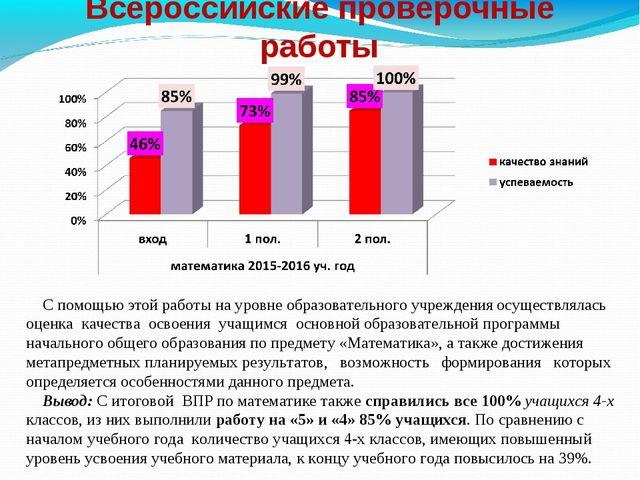 Всероссийские проверочные работы С помощью этой работы на уровне образователь...