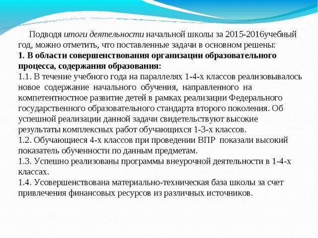 Подводя итоги деятельности начальной школы за 2015-2016учебный год, можно от...