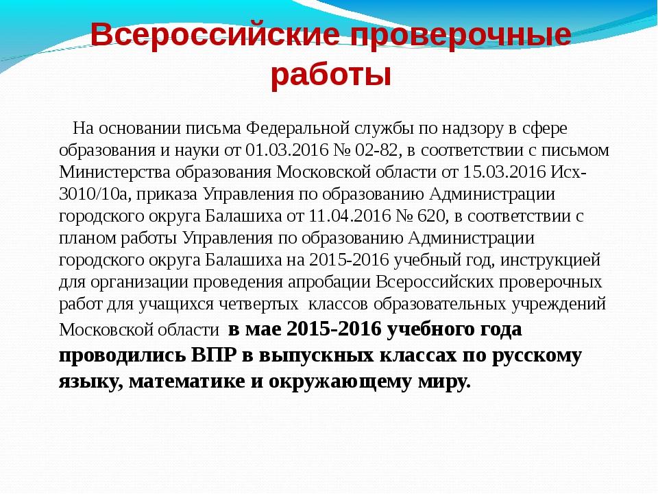 Всероссийские проверочные работы На основании письма Федеральной службы по на...