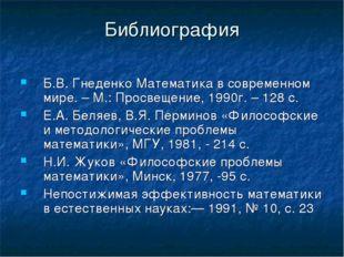 Библиография Б.В. Гнеденко Математика в современном мире. – М.: Просвещение,