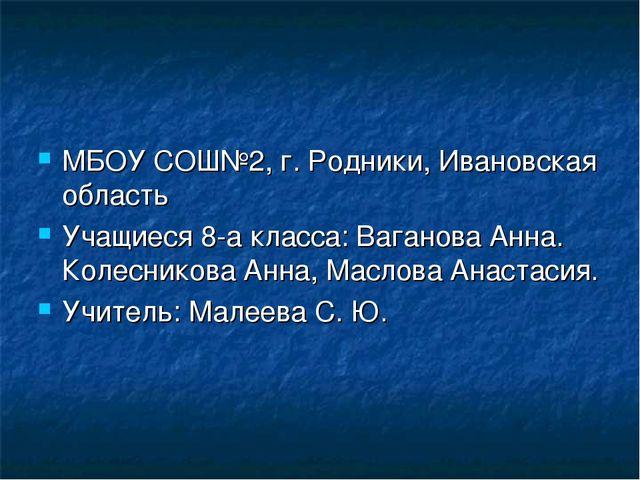 МБОУ СОШ№2, г. Родники, Ивановская область Учащиеся 8-а класса: Ваганова Анна...