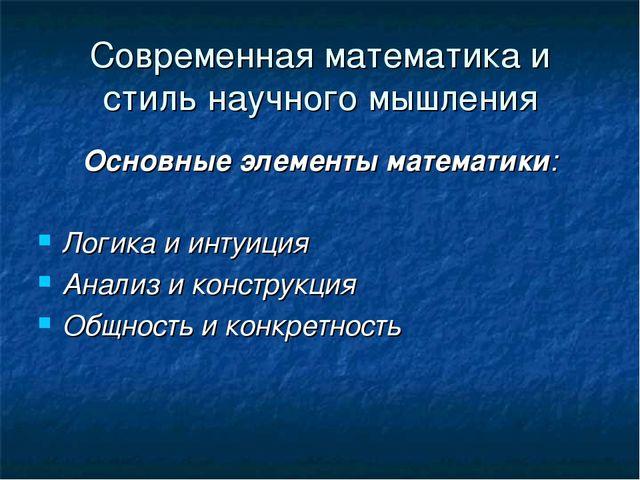 Современная математика и стиль научного мышления Основные элементы математики...